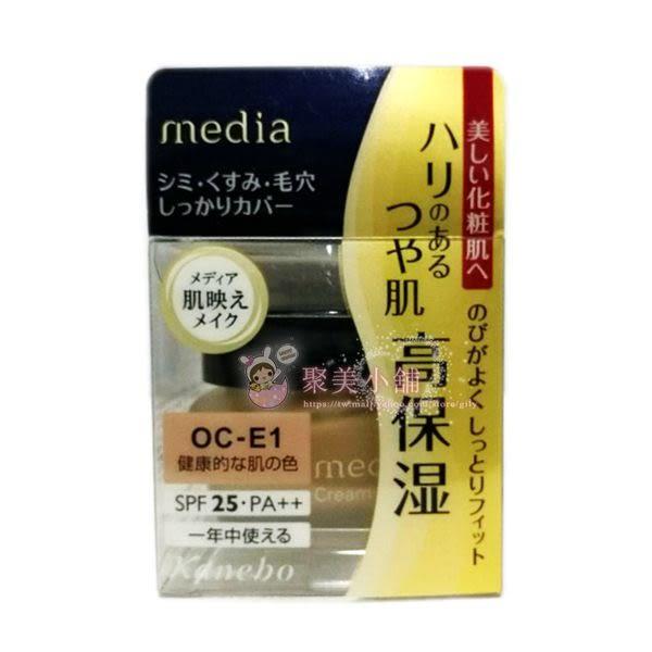 media 媚點 粉嫩保濕礦物粉底霜(健康膚色) 25g OC-E1 SPF25 PA++ Kanebo 佳麗寶 【聚美小舖】