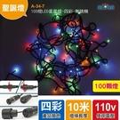 led聖誕燈 100顆LED星星燈/四彩-無跳機帶尾插可串接 A-34-7耶誕城 串燈、網燈、窗簾燈、聖誕燈飾