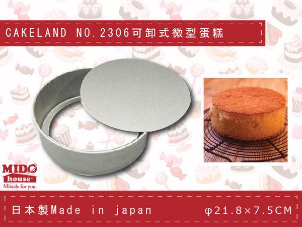 日本CAKELAND NO.2306可卸式圓形蛋糕模 21CM《Mstore》