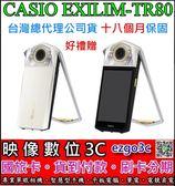 《映像數位》CASIO EX-TR80 美顏自拍神器 現貨 【台灣總代理公司貨】【64GB套餐全配】 *