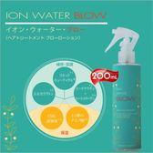 日本ION WATER豐盈抗熱離子水--200mL [54541]