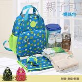 媽媽包 分隔袋 親子包【MD0016】allerbaby超大容量可愛青蛙造型媽媽包  媽咪包 親子包 爸爸包