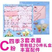 嬰兒衣服 彌月禮盒20件組 嬰兒用品jj