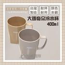 【珍昕】台灣製 大瑪奇朵冷水杯(400ml)~隨機出色(約W11.5xD11.3xH11.4cm)/冷水杯/漱口杯