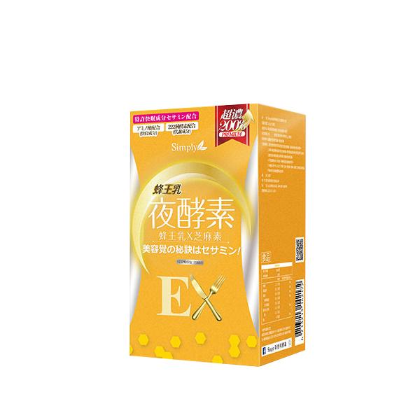 Simply 新普利 蜂王乳夜酵素EX 30錠/盒【PQ 美妝】NPRO