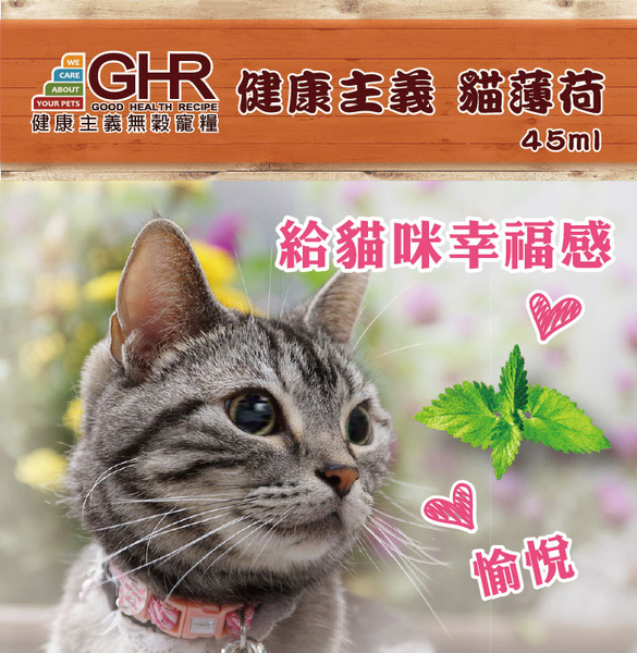 GHR健康主義 貓薄荷45ml