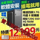 【12199元】最新AMD R3-2200G 3.7G內建8核高階獨顯晶片120G SSD極速硬碟模擬器遊戲雙開四秒開機