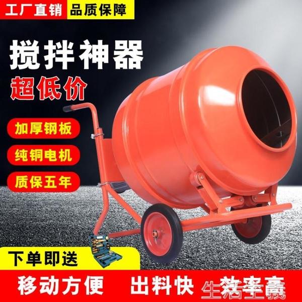 攪拌機 水泥砂漿攪拌機混凝土工地用小型家用混泥土沙石灰飼料電動拌料機 MKS生活主義