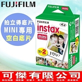 FUJIFILM Instax mini 空白底片 拍立得底片 一盒兩捲裝 1捲10張 共20張 mini系列專用底片