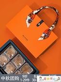 月餅禮盒 月餅包裝盒中秋2021新款高檔手提月餅盒禮盒蛋黃酥盒子空盒定制 童趣
