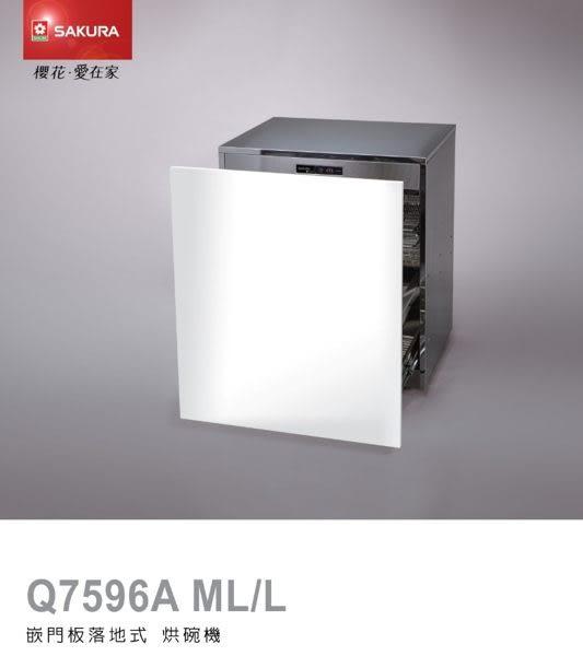【甄禾家電】櫻花 SAKURA Q7596A殺菌烘碗機 O3臭氧 限大台北免運  Q7596AML / Q7596AL