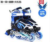 溜冰鞋直排輪滑溜冰鞋兒童全套裝3-5-6-8-10歲旱冰成人男女初學者igo生活優品