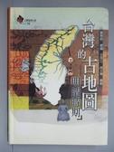 【書寶二手書T7/歷史_IPO】台灣的古地圖-明清時期_王存立,胡文青