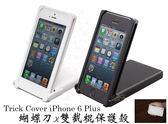 【日本原裝】Trick Cover iPhone 6S 蝴蝶刀x雙截棍保護殼 智能設計 獨立支架 滑蓋保護套iP6-TC