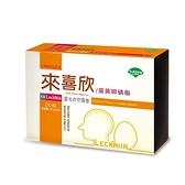 優杏~來喜欣蛋黃卵磷脂軟膠囊60粒/盒