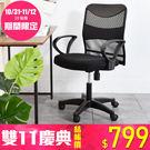 電腦椅 辦公椅 書桌椅 凱堡 健康鋼網背...