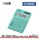 CASIO 卡西歐 MS-20UC-GN 薄荷綠 12位元繽紛馬卡龍色系列便利型計算機【亮點OA】