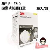 3M™ P1 8710拋棄式防塵口罩 20入/盒 【醫妝世家】 3M口罩 防塵口罩 口罩