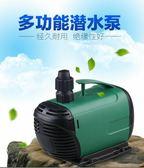 過濾器水泵 森森佳璐魚缸潛水泵水族箱抽水泵換水器魚池假山過濾器循環泵LQBigo 夢藝家