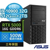 【南紡購物中心】ASUS 華碩 WS720T 商用工作站 i9-10900/32G/512G SSD+2TB/RTX5000 16G/W10P/500W/3Y
