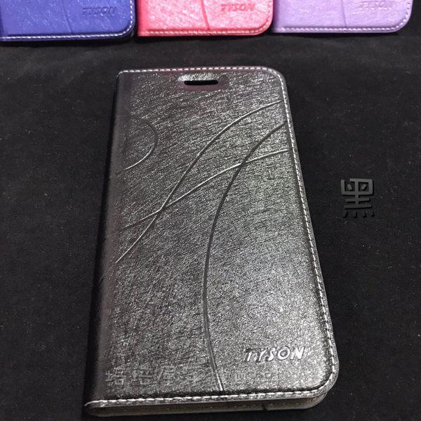 台灣大哥大TWM Amazing A8《銀河系磨砂無扣隱形扣側翻皮套 原裝正品》手機套保護殼書本套手機殼