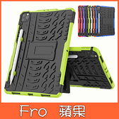 蘋果 iPad Pro 11吋 2020 平板殼 輪胎紋 防摔 支架 平板保護套 內軟殼 Tpu 外硬殼 pC 保護殼