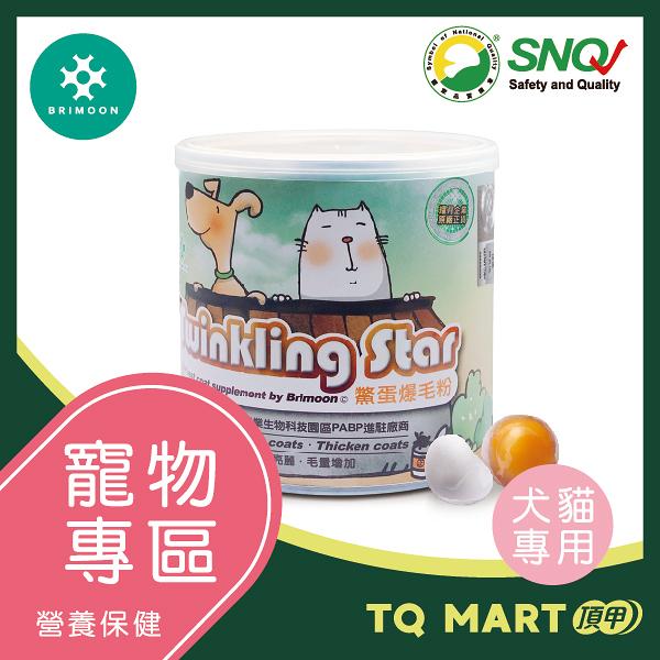 Twinkling Star 鱉蛋爆毛粉 耀月全球熱銷口碑第一 200g 大瓶【TQ MART】