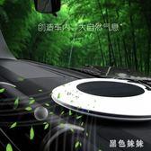 車載空氣凈化器太陽能汽車用氧吧加濕香薰負離子除味除甲醛USB qf2799【黑色妹妹】