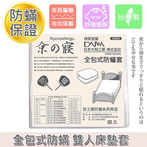 京之寢   防蟎雙人床墊套 (KM-102) 防蹣寢具
