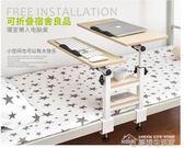 筆記本電腦桌床上用 簡約折疊宿舍良品懶人書桌小桌子 寢室學習YYJ  夢想生活家