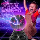 觸摸感應閃電發光球 USB 負離子 靜電球 電漿球 閃光 靜電魔球 夜燈 玩具 抖音同款 紓壓 交換禮物