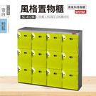 【綠色門片】【樹德SC風格置物櫃】SC-412M SC風格置物櫃/臭氧科技鞋櫃 收納櫃 保管櫃 整理櫃