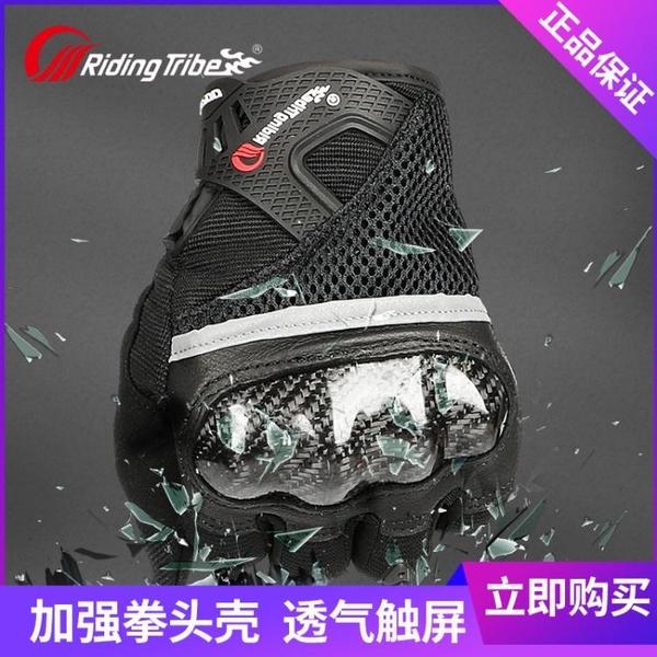 摩托車手套冬季加絨保暖碳纖騎行手套防水摔機車賽車夏季手套裝備 【全館免運】