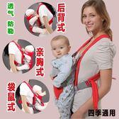 店長推薦 小孩背帶后背式傳統背寶寶背袋嬰兒雙肩多功能四季通用前抱式簡易