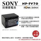 【聖影數位】ROWA 樂華 FOR SONY NP-FV70 FV70 電池 HDR-TD10 PJ10 PJ30 PJ50 CX550 CX350 CX170 鋰電池