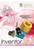 精彩 Inventor 2017