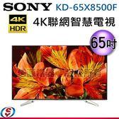 【新莊信源】65吋【SONY 日本製 4K智慧聯網液晶電視】 KD-65X8500F / KD65X8500F