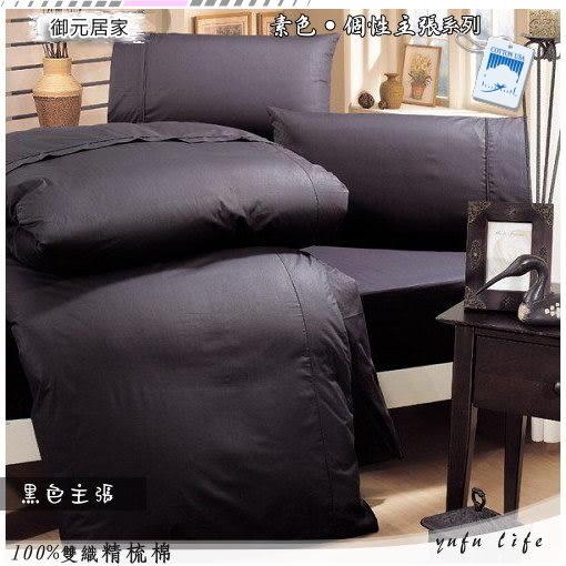 高級美國棉˙【薄被套+薄床包組】5*6.2尺(雙人)素色混搭魅力『黑色主張』/MIT【御元居家】