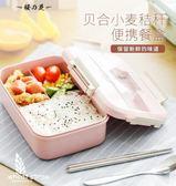 雙十二狂歡飯盒便當盒微波爐小麥秸稈密封塑料學生食堂簡約日式分格保鮮餐盒【櫻花本鋪】