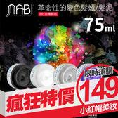 【小罐】NABI變色髮蠟 革命性的變色髮泥髮臘 75ml 暫時性染髮 多色可選【小紅帽美妝】