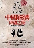 (二手書)惡兆-中國經濟降溫之後
