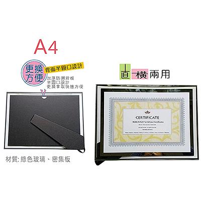 【數量有限售完為止】EFFORT 巨匠 UA02130 A4立式2用玻璃證書框/相框/獎狀框 直橫2用