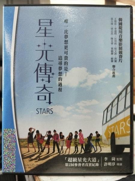 挖寶二手片-G26-005-正版DVD-電影【星光傳奇】-紀錄片(直購價)