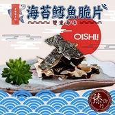 原味海苔鱈魚脆片50g 臻御行