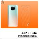 小米10T Lite 碳纖維背膜保護貼 保護膜 手機背貼 手機背膜