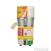 220V電動石磨豆漿機家用商用腸粉打米漿機磨漿機芝麻醬機豆腐花機YYJ 夢想生活家