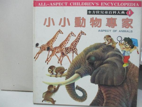 【書寶二手書T1/少年童書_KIP】小小動物專家_梁曉燕