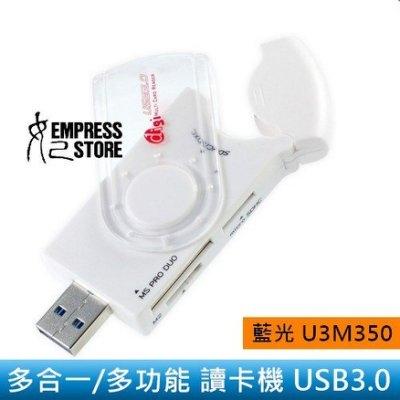 【妃航】藍光 U3M350 多合一/多功能 高速 晶片 讀卡機/讀卡器 USB 3.0 CF/SD/MS/M2/IC