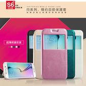 【閃系列】三星 Samsung Galaxy S6 edge G9250/ SM-G9250 吸合視窗皮套/翻頁式側掀保護套/斜立保護殼
