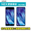 VIVO NEX 雙螢幕 10G/128...